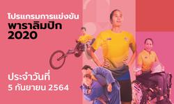 โปรแกรมการแข่งขันกีฬาพาราลิมปิกเกมส์ 2020 ประจำวันที่ 5 กันยายน 2564