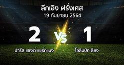 ผลบอล : เปแอสเช vs ลียง (ลีกเอิง 2021-2022)