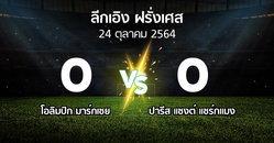 ผลบอล : มาร์กเซย vs เปแอสเช (ลีกเอิง 2021-2022)