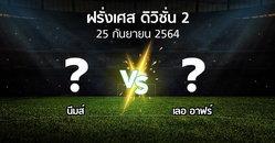 ผลบอล : นีมส์ vs เลอ อาฟร์ (ฝรั่งเศส-ดิวิชั่น-2 2021-2022)