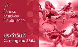 โปรแกรมการแข่งขันกีฬาโอลิมปิก 2020 ประจำวันที่ 21 กรกฎาคม 2564