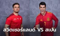 พรีวิวฟุตบอล ยูโร 2020 รอบ 8 ทีม : สวิตเซอร์แลนด์ พบ สเปน