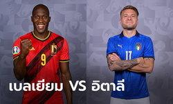 พรีวิวฟุตบอล ยูโร 2020 รอบ 8 ทีม : เบลเยียม พบ อิตาลี