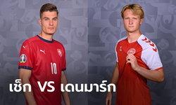 พรีวิวฟุตบอล ยูโร 2020 รอบ 8 ทีม : สาธารณรัฐเช็ก พบ เดนมาร์ก