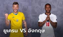 พรีวิวฟุตบอล ยูโร 2020 รอบ 8 ทีม : ยูเครน พบ อังกฤษ