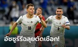 สมราคาบิ๊กแมตช์! อิตาลี เบียด เบลเยียม 2-1 ทะลุรอบรองฯ ยูโร 2020