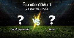 ผลบอล : สเตอัวฯ vs Sepsi (โรมาเนีย-ดิวิชั่น-1 2021-2022)
