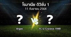 ผลบอล : Arges vs FC U Craiova 1948 (โรมาเนีย-ดิวิชั่น-1 2021-2022)