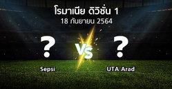 ผลบอล : Sepsi vs UTA Arad (โรมาเนีย-ดิวิชั่น-1 2021-2022)