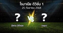 ผลบอล : มีแตน มีดิแอช vs Sepsi (โรมาเนีย-ดิวิชั่น-1 2021-2022)