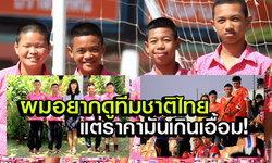 """จากใจเด็กโคราช """"ผมอยากดูทีมชาติไทย แต่ราคามันเกินเอื้อม!"""""""