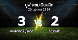 ผลบอล : แมนฯ ยูไนเต็ด vs อตาลันต้า (ยูฟ่า แชมเปียนส์ลีก 2021-2022)