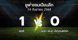 ผลบอล : เชลซี vs เซนิต เซนต์ ปีเตอร์สเบิร์ก (ยูฟ่า แชมเปียนส์ลีก 2021-2022)