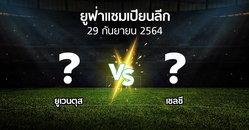 โปรแกรมบอล : ยูเวนตุส vs เชลซี (ยูฟ่า แชมเปียนส์ลีก 2021-2022)