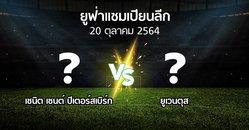 ผลบอล : เซนิต เซนต์ ปีเตอร์สเบิร์ก vs ยูเวนตุส (ยูฟ่า แชมเปียนส์ลีก 2021-2022)