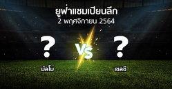 โปรแกรมบอล : มัลโม่ vs เชลซี (ยูฟ่า แชมเปียนส์ลีก 2021-2022)