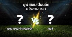 โปรแกรมบอล : เซนิต เซนต์ ปีเตอร์สเบิร์ก vs เชลซี (ยูฟ่า แชมเปียนส์ลีก 2021-2022)