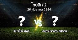 ผลบอล : เชียงใหม่ เอฟซี vs สมุทรปราการ คัสตอม (ไทยลีก 2 2021-2022)