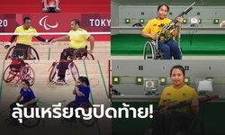 เชียร์ไทยวันนี้ : ลุ้นแบดมินตัน-ยิงปืน คว้าเหรียญทองแดงส่งท้ายพาราลิมปิกเกมส์ 2020