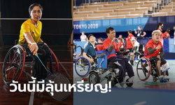 เชียร์ไทยวันนี้ : ทีมแบดมินตัน-บอคเซียไทย ล่าทองพาราลิมปิกเกมส์