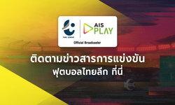 ถ่ายทอดสดฟุตบอลไทยลีก 1  ขอนแก่น ยูไนเต็ด พบกับ ชลบุรี เอฟซี