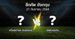โปรแกรมบอล : ควีนส์ปาร์ค เรนเจอร์ส vs เอฟเวอร์ตัน (ลีกคัพ 2021-2022)