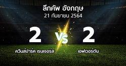 ผลบอล : ควีนส์ปาร์ค เรนเจอร์ส vs เอฟเวอร์ตัน (ลีกคัพ 2021-2022)