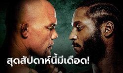 """มวยกรงคัมแบ็ก! """"สมิธ"""" รอดวลเดือด """"สปันน์"""" ศึก UFC FIGHT NIGHT อาทิตย์นี้"""