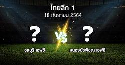 โปรแกรมบอล : ชลบุรี เอฟซี vs หนองบัวพิชญ เอฟซี (ไทยลีก 1 2021-2022)