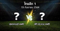 โปรแกรมบอล : สุพรรณบุรี เอฟซี vs พีที ประจวบ เอฟซี (ไทยลีก 1 2021-2022)
