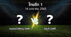 โปรแกรมบอล : หนองบัวพิชญ เอฟซี vs ชลบุรี เอฟซี (ไทยลีก 1 2021-2022)