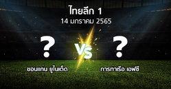 โปรแกรมบอล : ขอนแก่น ยูไนเต็ด vs การท่าเรือ เอฟซี (ไทยลีก 1 2021-2022)