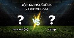 โปรแกรมบอล : เอกวาดอร์(W) vs เปรู(ญ) (ฟุตบอลกระชับมิตร)