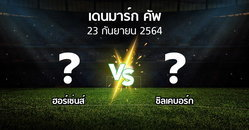โปรแกรมบอล : ฮอร์เซ่นส์ vs ซิลเคบอร์ก (เดนมาร์ก-คัพ 2021-2022)