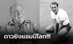 """ปิดตำนาน! """"จิมมี่ กรีฟส์"""" ดาวยิงทีมชาติอังกฤษเสียชีวิตด้วยวัย 81 ปี"""