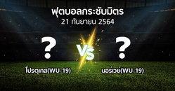โปรแกรมบอล : โปรตุเกส(WU-19) vs นอร์เวย์(WU-19) (ฟุตบอลกระชับมิตร)