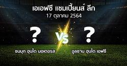โปรแกรมบอล : ชนบุก ฮุนได มอเตอร์ส vs อูลซาน ฮุนได เอฟซี (เอเอฟซีแชมเปี้ยนส์ลีก 2021)