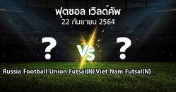 โปรแกรมบอล : Russia Football Union Futsal(N) vs Viet Nam Futsal(N) (ฟุตซอล-เวิลด์คัพ 2021)