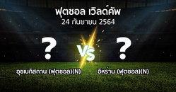 โปรแกรมบอล : อุซเบกิสถาน (ฟุตซอล)(N) vs อิหร่าน (ฟุตซอล)(N) (ฟุตซอล-เวิลด์คัพ 2021)