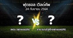 โปรแกรมบอล : สเปน (ฟุตซอล)(N) vs สาธารณรัฐเช็ก(ฟุตซอล)(N) (ฟุตซอล-เวิลด์คัพ 2021)