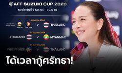 """""""มาดามแป้ง"""" พร้อมกู้ศรัทธาแฟนบอล มั่นใจแข้งไทยต้องคว้าแชมป์ เอเอฟเอฟ ซูซุกิ คัพ"""