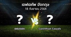 โปรแกรมบอล : เลเธอร์เฮด vs Corinthian Casuals (เอฟเอ คัพ 2021-2022)