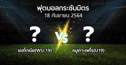 โปรแกรมบอล : เอสโตเนีย(WU-19) vs หมู่เกาะแฟโร(U19) (ฟุตบอลกระชับมิตร)
