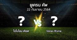 โปรแกรมบอล : โอโบโลน เคียฟ vs Veres Rivne (ยูเครน-คัพ 2021-2022)