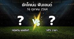 โปรแกรมบอล : กนิสตัน เฮลซิงกิ vs VPS วาซ่า (ยัคโคเน่น-ฟินแลนด์ 2021)