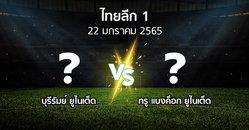 โปรแกรมบอล : บุรีรัมย์ ยูไนเต็ด vs ทรู แบงค็อก ยูไนเต็ด (ไทยลีก 1 2021-2022)