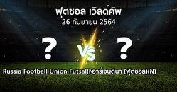 โปรแกรมบอล : Russia Football Union Futsal(N) vs อาร์เจนตินา (ฟุตซอล)(N) (ฟุตซอล-เวิลด์คัพ 2021)