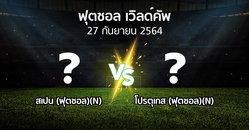 โปรแกรมบอล : สเปน (ฟุตซอล)(N) vs โปรตุเกส (ฟุตซอล)(N) (ฟุตซอล-เวิลด์คัพ 2021)