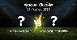 โปรแกรมบอล : อิหร่าน (ฟุตซอล)(N) vs คาซัคสถาน (ฟุตซอล)(N) (ฟุตซอล-เวิลด์คัพ 2021)
