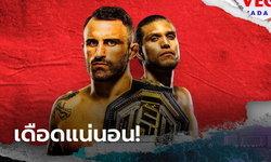 """ระเบิดความมัน! ชิงแชมป์โลก 2 คู่ """"โวลคานอฟสกี้ vs ออร์เตก้า"""", """"เชฟเชนโก้ vs เมอร์ฟี่"""" UFC 266"""